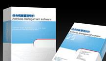 综合档案管理系统