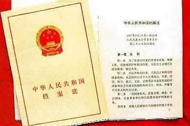 国家档案局:新修订的《档案法》年内将出台