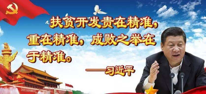 湖南省档案馆精准扶贫显成效