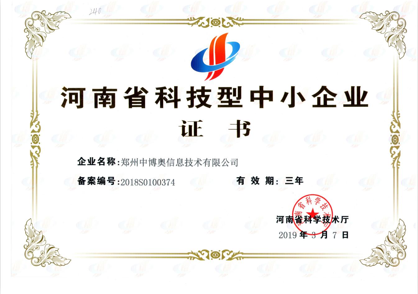 热烈祝贺郑州中博奥信息技术有限公司再次荣获河南省科技型中小企业证书!