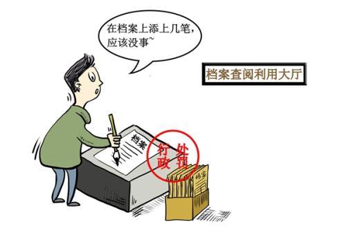 深入开展档案法治宣传 全面推进依法治档工作