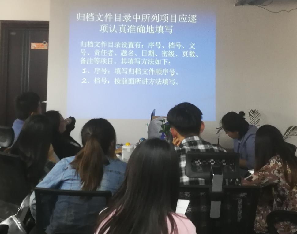 公司组织档案整理、档案数字化项目培训会议