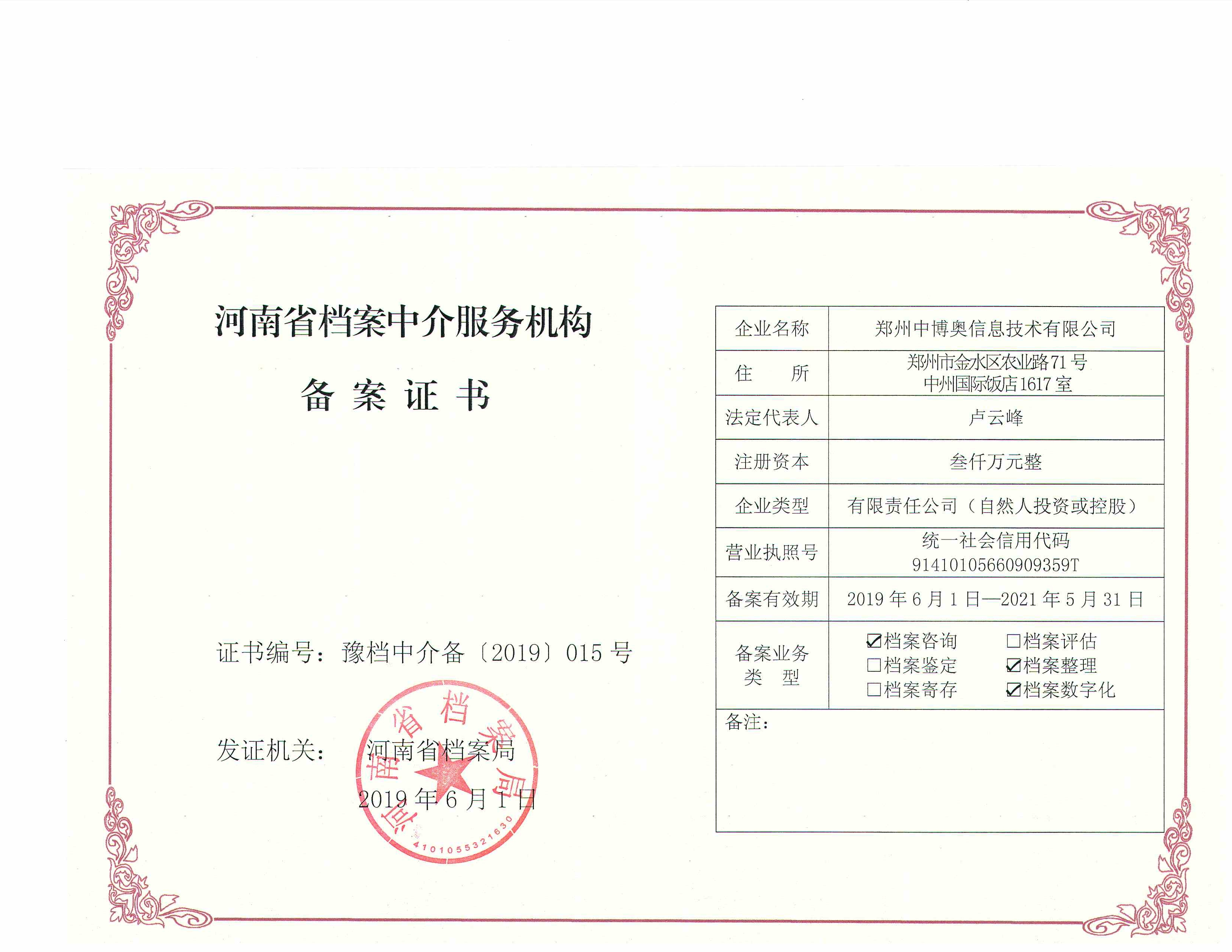 热烈祝贺郑州中博奥信息技术有限公司再次荣获河南省档案中介服务机构备案证书