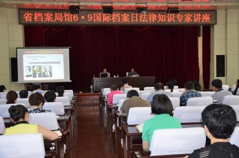 甘肃省庆祝国际档案日宣传活动综述