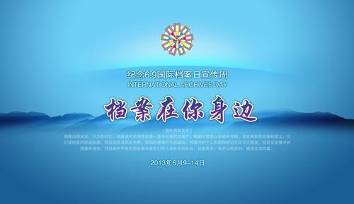 河南国际档案日系列宣传活动丰富多彩