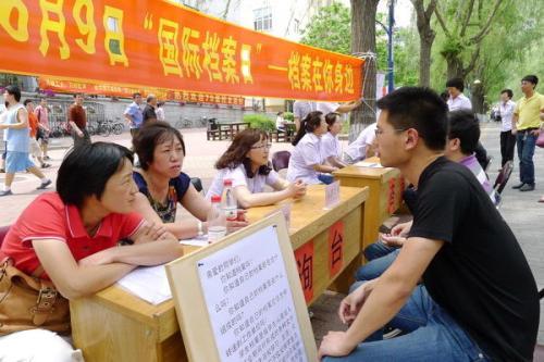 湖南省举办国际档案日宣传活动