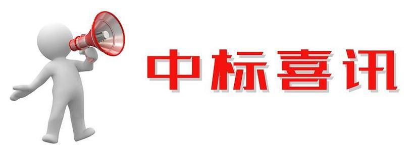 河南人事档案整理公司,祝贺公司成功中标-河南档案整理公司,河南省退休人员社会化管理档案整理