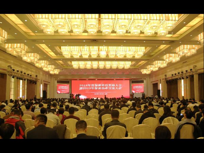 2018年度保密科技奖励大会 暨2019年保密技术交流大会在京召开