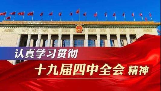 广州市档案馆 把贯彻落实四中全会精神与推动档案事业发展相结合