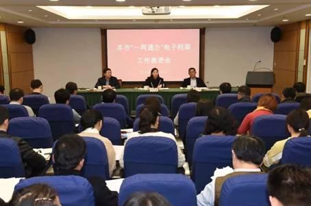 """上海 部署2020年""""一网通办""""电子文件归档和电子档案管理"""