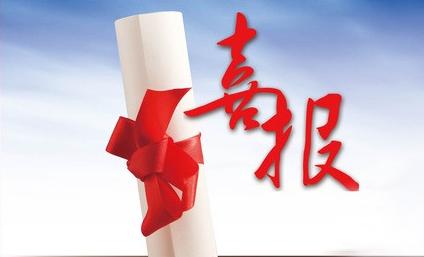 祝贺公司成功中标-人事档案整理公司,河南省退休人员社会化管理档案整理河南档案整理公司,