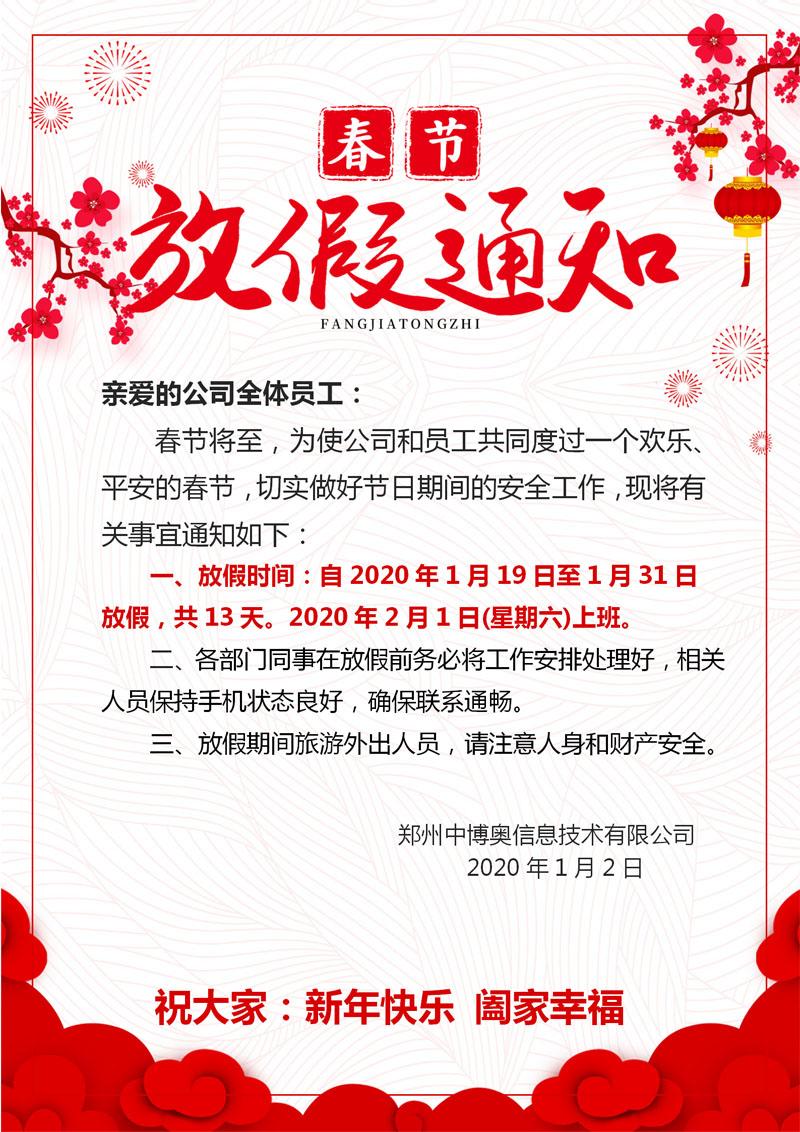 春节放假通知-人事档案整理规定,退休干部档案整理