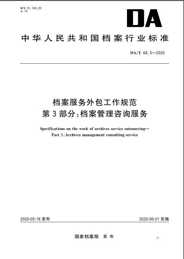 档案外包服务工作规范第三部分.png